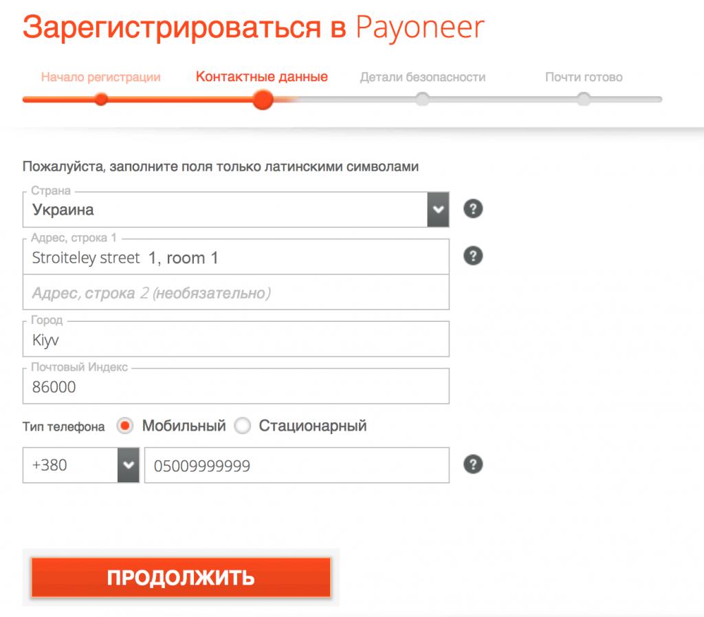 Контактные данные регистрация Payoneer
