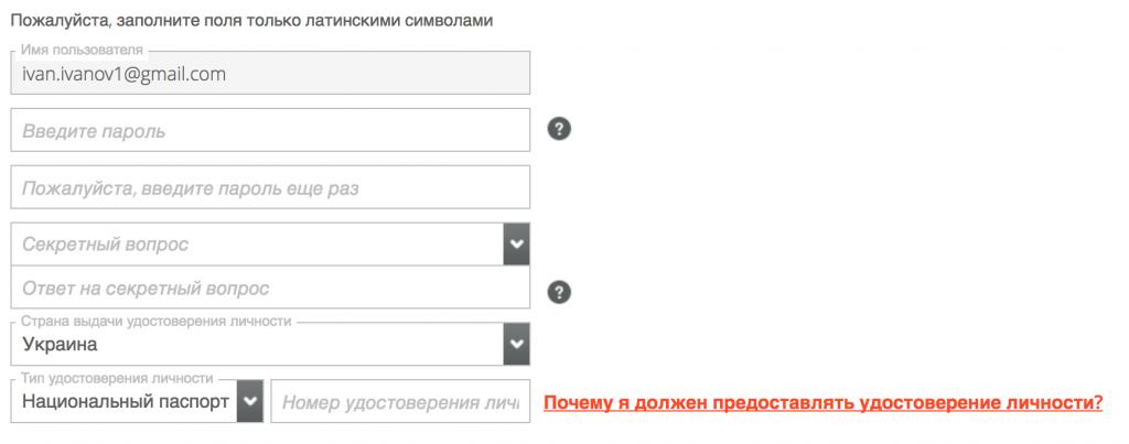 Детали безопасности регистрация Payoneer