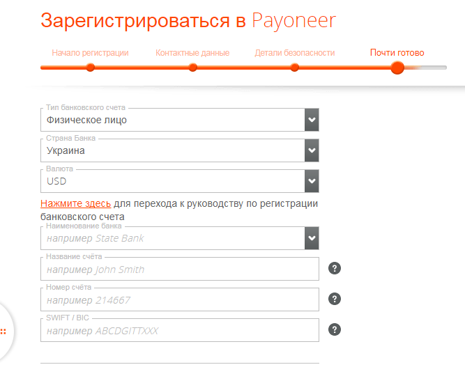 Банковские данные Регистрация Payoneer